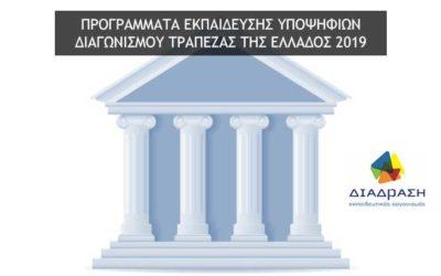 Προετοιμασία υποψηφίων για τον διαγωνισμό της Τράπεζας της Ελλάδος 2019